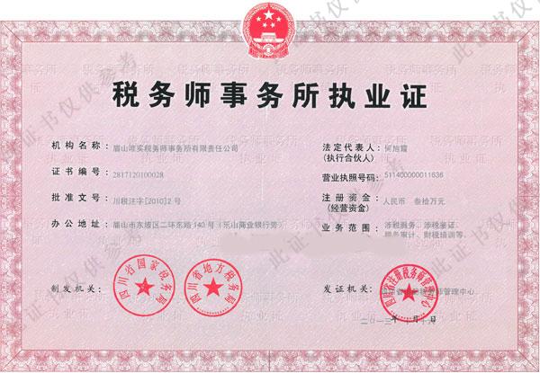 税务执业证书