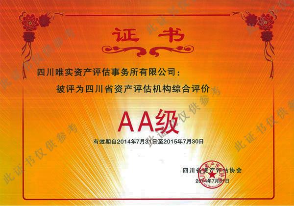 AA级证书